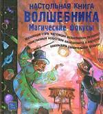 Настольная книга волшебника. Магические фокусы