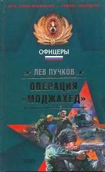 """Операция """"Моджахед"""""""