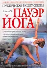 Практическая энциклопедия. Пауэр Йога