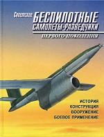 Советские беспилотные самолеты-разведчики первого поколения