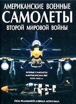 Американские военные самолеты Второй мировой войны