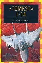 """""""Томкэт"""" F-14. Палубный истребитель"""