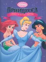 Принцесса: Ариэль, Золушка, Жасмин