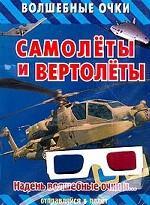 Самолеты и вертолеты. Волшебные очки