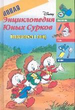 Новая энциклопедия Юных Сурков: Отправляемся в поход