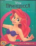Принцесса. Куклы с нарядами №1. Ариэль