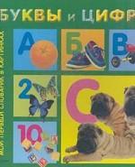 Буквы и цифры