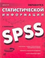 Обработка статистической информации с помощью SPSS