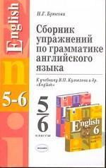 Английский язык. Сборник упражнений по грамматике английского языка к учебникам Кузовлева Л. С., 5-6 класс