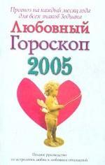 Любовный гороскоп: 2005