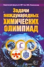 Задачи Международных химических олимпиад. 2001-2003гг