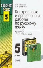 Контрольные и проверочные работы по русскому языку, 5 класс
