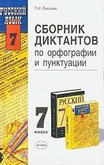 Сборник диктантов по орфографии и пунктуации. 7 класс