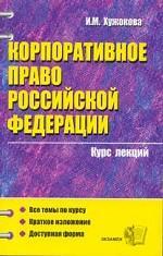 Корпоративное право РФ: курс лекций