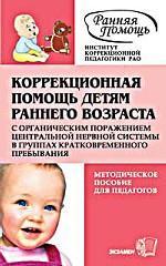 Коррекционная помощь детям раннего возраста с органическим поражением центральной нервной системы в группах кратковременного пребывания