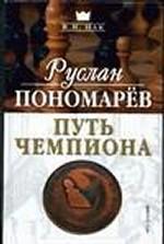 Руслан Пономарев. Путь чемпиона