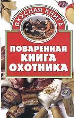 Поваренная книга охотника