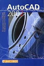 AutoCAD 2002. Практическое руководство