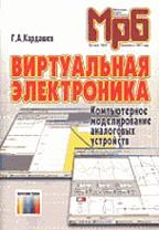Виртуальная электроника. Компьютерное моделирование аналоговых устройств. 2-е издание