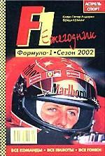 Формула 1. Сезон 2002