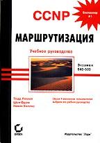 CCNP. Маршрутизация. Учебное руководство. Экзамен 640-503