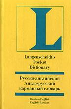 Русско-английский и англо-русский карманный словарь