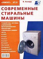 Современные стиральные машины. Книга 3