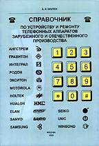 Справочник по устройству и ремонту телефонных аппаратов. 4-е издание