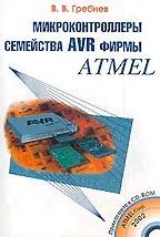 Микроконтроллеры семейства AVR фирмы ATMEL с CD-ROM