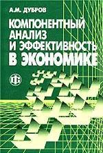 Компонентный анализ и эффективность в экономике