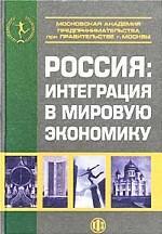 Россия: интеграция в мировую экономику
