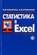 Статистика в Excel