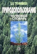 Природопользование. Толковый словарь