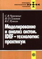 Моделирование и анализ систем: IDEF-технологии. Практикум