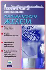 Иллюстрированная энциклопедия компьютерного «железа»