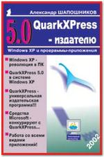 QuarkXPress 5.0 – издателю