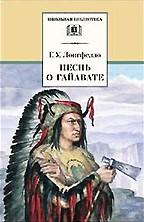 Песнь о Гайавате. Мифы североамериканских индейцев