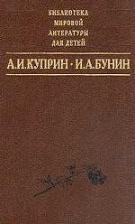 Библиотека мировой литературы для детей. Куприн А.И., Бунин И.А