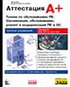 Аттестация A+. Техник по обслуживанию ПК. Организация, обслуживание, ремонт и модернизация ПК и ОС