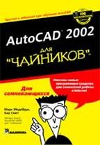 """AutoCAD 2002 для """"чайников"""""""