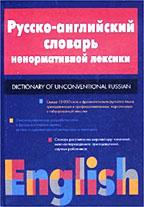 Русско-английский словарь ненормативной лексики