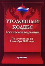 Уголовный кодекс РФ. По состоянию на 01.10.02