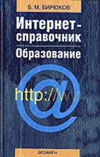 Интернет справочник по образованию