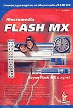 Macromedia Flash MX: Практическое пособие