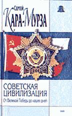 Советская цивилизация: Книга 2. От Великой Победы до наших дней