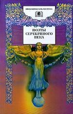 Поэты Серебряного века. Сборник