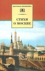 Стихи о Москве