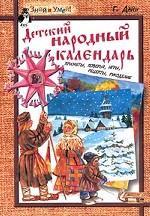 Детский народный календарь. Приметы, поверья, игры, рецепты, рукоделие