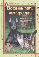 Восемь лап, четыре уха. Истории про пса и кота, советы по воспитанию и содержанию