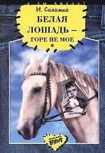 Белая лошадь - горе не мое